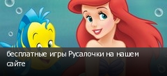 бесплатные игры Русалочки на нашем сайте