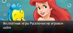 бесплатные игры Русалочки на игровом сайте
