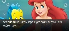 бесплатные игры про Русалок на лучшем сайте игр
