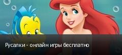 Русалки - онлайн игры бесплатно
