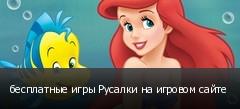 бесплатные игры Русалки на игровом сайте