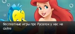 бесплатные игры про Русалок у нас на сайте