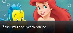 flash игры про Русалок online