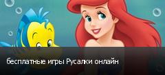 бесплатные игры Русалки онлайн