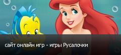сайт онлайн игр - игры Русалочки