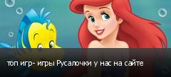топ игр- игры Русалочки у нас на сайте