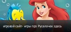 игровой сайт- игры про Русалочек здесь