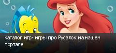 каталог игр- игры про Русалок на нашем портале