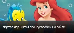 портал игр- игры про Русалочек на сайте