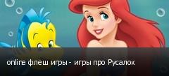 online флеш игры - игры про Русалок