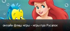 онлайн флеш игры - игры про Русалок