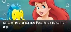 каталог игр- игры про Русалочек на сайте игр