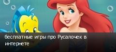 бесплатные игры про Русалочек в интернете