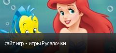сайт игр - игры Русалочки