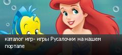 каталог игр- игры Русалочки на нашем портале