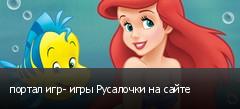 портал игр- игры Русалочки на сайте