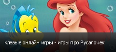 клевые онлайн игры - игры про Русалочек