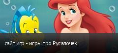 сайт игр - игры про Русалочек