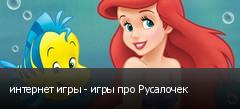 интернет игры - игры про Русалочек