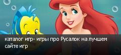 каталог игр- игры про Русалок на лучшем сайте игр