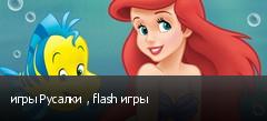 игры Русалки , flash игры
