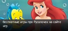 бесплатные игры про Русалочек на сайте игр