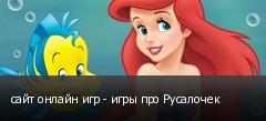 сайт онлайн игр - игры про Русалочек