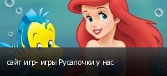 сайт игр- игры Русалочки у нас