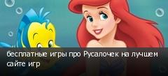 бесплатные игры про Русалочек на лучшем сайте игр