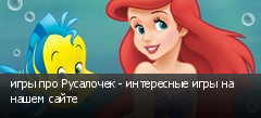 игры про Русалочек - интересные игры на нашем сайте