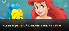 новые игры про Русалочек у нас на сайте