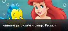 клевые игры онлайн игры про Русалок