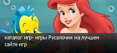 каталог игр- игры Русалочки на лучшем сайте игр