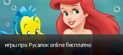 игры про Русалок online бесплатно