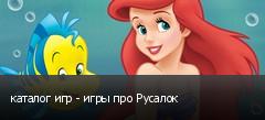 каталог игр - игры про Русалок