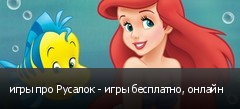 игры про Русалок - игры бесплатно, онлайн
