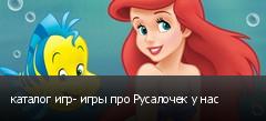 каталог игр- игры про Русалочек у нас