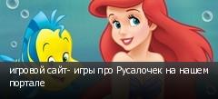 игровой сайт- игры про Русалочек на нашем портале