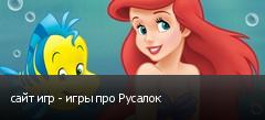 сайт игр - игры про Русалок