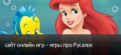 сайт онлайн игр - игры про Русалок