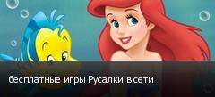 бесплатные игры Русалки в сети