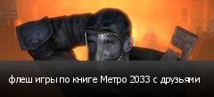 флеш игры по книге Метро 2033 с друзьями