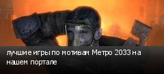 лучшие игры по мотивам Метро 2033 на нашем портале