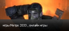 ���� ����� 2033 , ������ ����