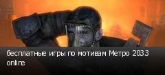 бесплатные игры по мотивам Метро 2033 online