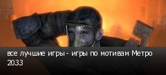 все лучшие игры - игры по мотивам Метро 2033