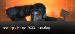 все игры Метро 2033 на выбор