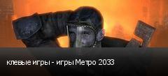 клевые игры - игры Метро 2033