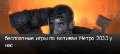 бесплатные игры по мотивам Метро 2033 у нас