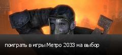 поиграть в игры Метро 2033 на выбор